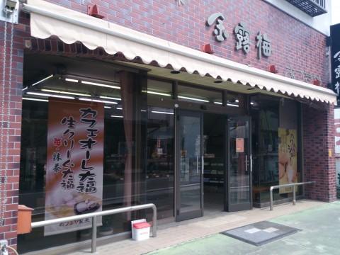 あづまや製菓