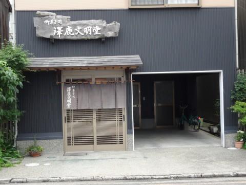 御菓子司 澤鹿文明堂