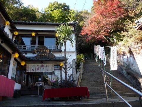 和田の屋 本店