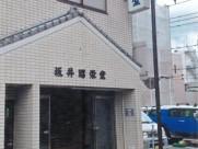坂井昭栄堂