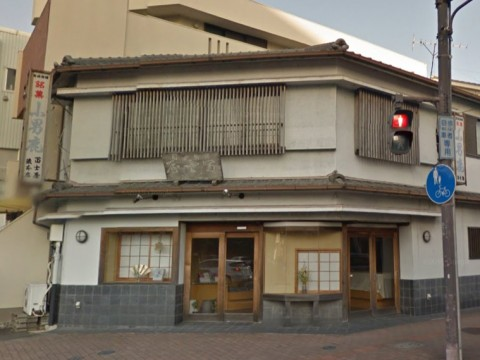 冨士屋 蔵本店