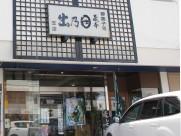 くらもと日の出 藍住支店