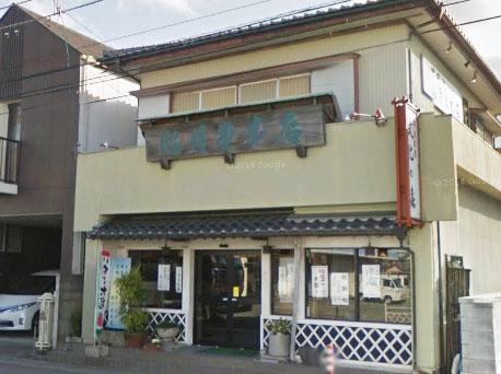 昭月堂本店