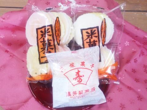 浅井製菓所