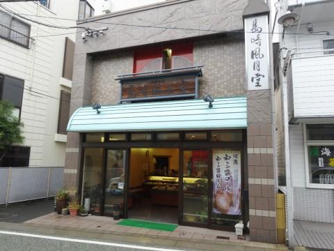 島崎風月堂