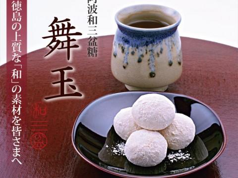 徳島四季乃菓子あわや 佐古店