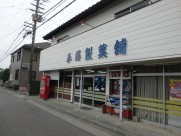春藤製菓舗