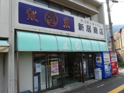 まるこ製菓 (新居商店)