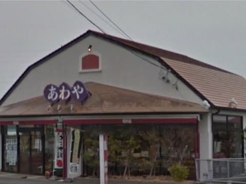 徳島四季乃菓子あわや 小松島店