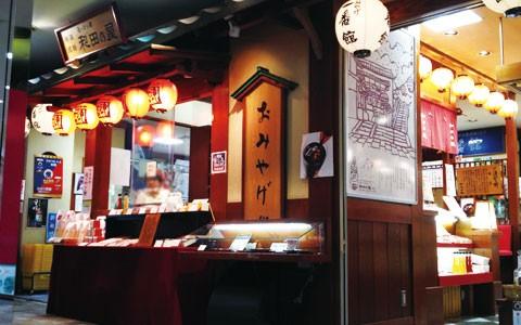 和田の屋 徳島クレメントプラザ店