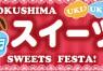 徳島うきうきスイーツフェスタ開催します!